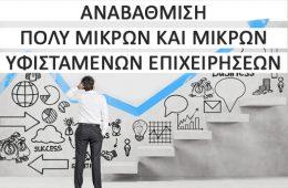 anavathmisi-epixeirhsewn