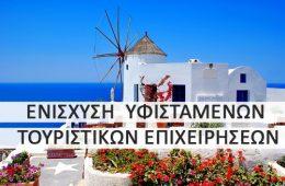 enisxysh-tourismos