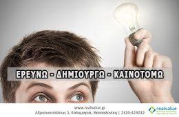 erevnw-dimiourgw-kainotomw